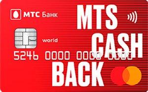 МТС Кэшбэк МТС Банк
