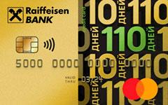 110 дней без процентов Райффайзен Банк